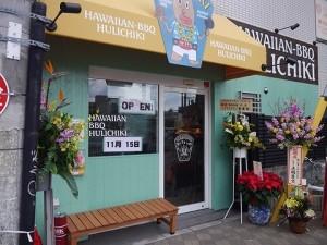 ハワイアンBBQフリチキ