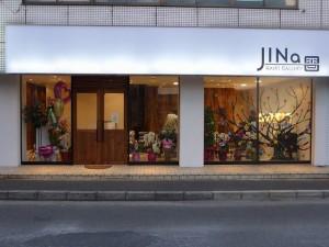 美容室 JINa